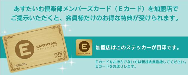 あすたいむ倶楽部会員カード(Eカード)を加盟店でご提示いただくと、会員様だけのお得な特典が受けられます。
